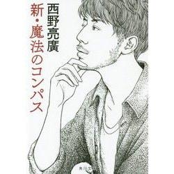 新・魔法のコンパス(角川文庫) [文庫]