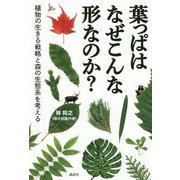 葉っぱや木々のすごい生き残り戦略 植物は何でも知っている [単行本]