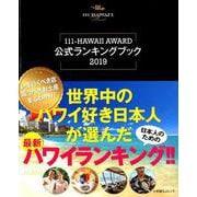 世界中のハワイ好き日本人が選んだ最新ハワイランキング!!-111-HAWAII AWARD 公式ランキングブック2019 [ムックその他]