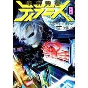 宇宙戦艦ティラミス 8(バンチコミックス) [コミック]