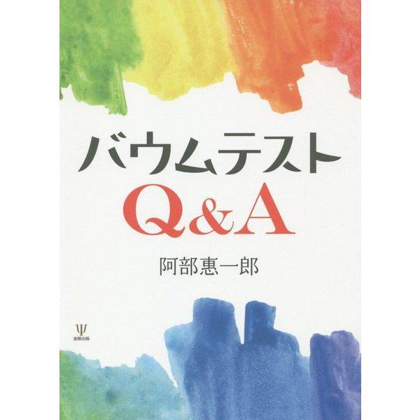 バウムテストQ&A [単行本]