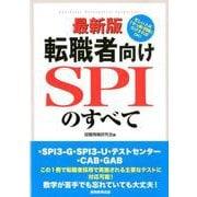 最新版 転職者向けSPIのすべて [単行本]