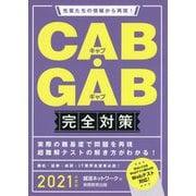 2021年度版 CAB・GAB 完全対策 [単行本]