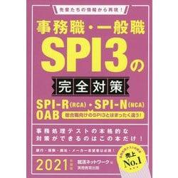 2021年度版 事務職・一般職 SPI3の完全対策 [単行本]