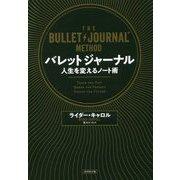 バレットジャーナル 人生を変えるノート術 [単行本]