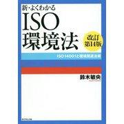 新・よくわかるISO環境法(改訂第14版)-ISO14001と環境関連法規 [単行本]