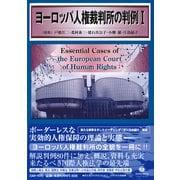 ヨーロッパ人権裁判所の判例I [全集叢書]