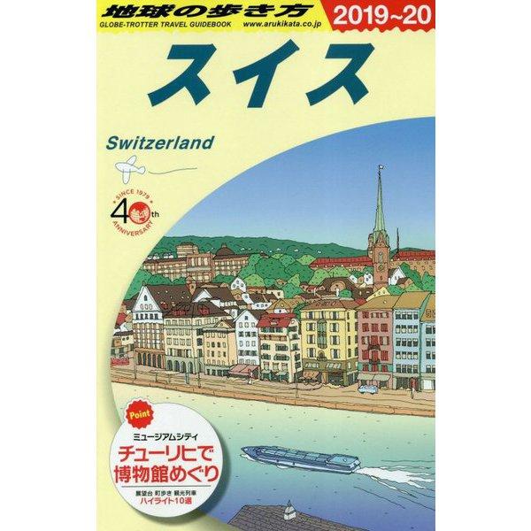A18 地球の歩き方 スイス 2019~2020 [全集叢書]