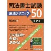 司法書士試験解法テクニック50〈第2版〉 [単行本]