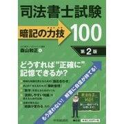 司法書士試験暗記の力技100〈第2版〉 [単行本]