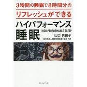 3時間の睡眠で8時間分のリフレッシュができるハイパフォーマンス睡眠 [単行本]