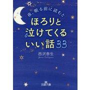 夜、眠る前に読むとほろりと泣けてくるいい話33(王様文庫) [文庫]