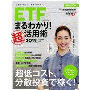 ETF(上場投資信託)まるわかり!超活用術2019 2019 (日経ムック) [ムックその他]