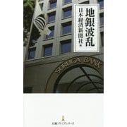 地銀波乱(日経プレミアシリーズ) [新書]