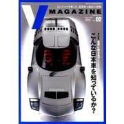 V MAGAZINE vol.02「世界に誇る名ヴィンテージ こんな日本車を知っているか?」 (メディアハウスムック) [ムックその他]