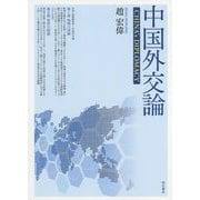 中国外交論 [単行本]