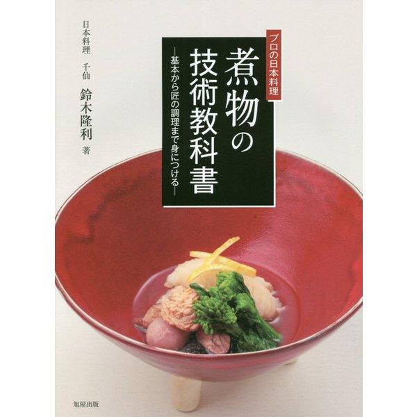 プロの日本料理煮物の技術教科書-基本から匠の調理まで身につける [単行本]