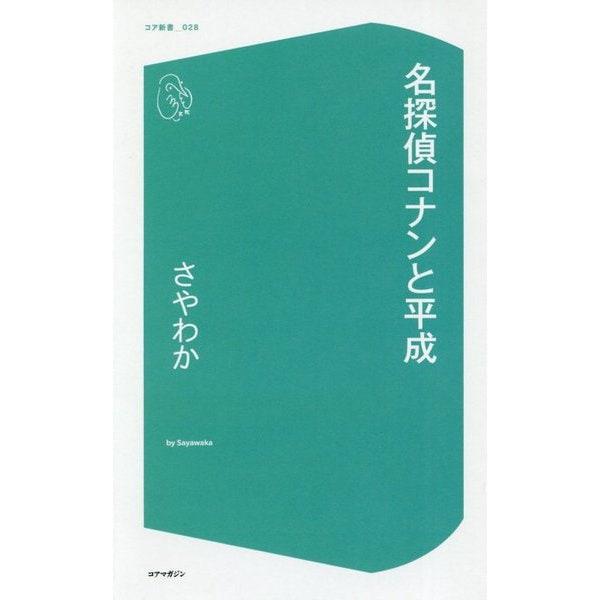 名探偵コナンと平成(コア新書) [新書]