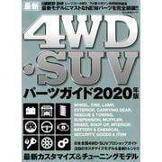 最新4WD・SUV パーツガイド2020年版 (ぶんか社ムック) [ムックその他]