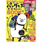 パンダと犬 犬かわいいBOOK (ぴあMOOK) [ムックその他]