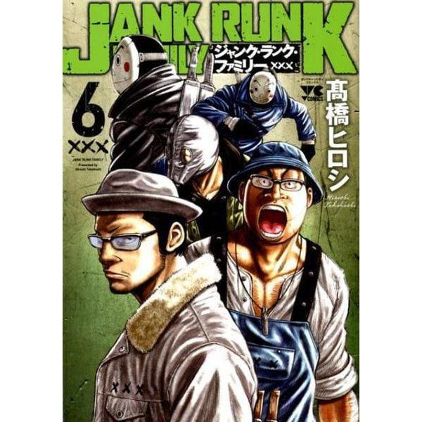 ジャンク・ランク・ファミリー 6 [コミック]