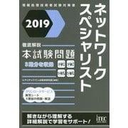 徹底解説ネットワークスペシャリスト本試験問題〈2019〉(情報処理技術者試験対策書) [単行本]
