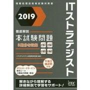 徹底解説ITストラテジスト本試験問題〈2019〉(情報処理技術者試験対策書) [単行本]