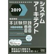 徹底解説システムアーキテクト本試験問題〈2019〉(情報処理技術者試験対策書) [単行本]