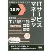 徹底解説ITサービスマネージャ本試験問題〈2019〉(情報処理技術者試験対策書) [単行本]