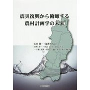 震災復興から俯瞰する農村計画学の未来 [単行本]