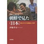 ドキュメント 朝鮮で見た〈日本〉-知られざる隣国との絆 [単行本]