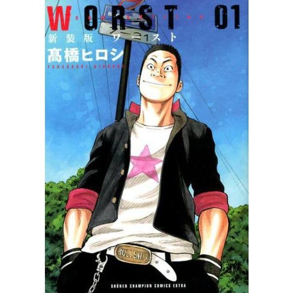 新装版 WORST 1 [コミック]