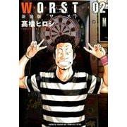 新装版 WORST 2 [コミック]
