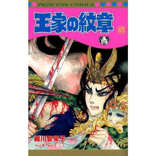 王家の紋章 65 [コミック]