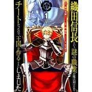 織田信長という謎の職業が魔法剣士よりチートだったので、王国を作ることにしました(1) (ガンガンコミックスUP!) [コミック]