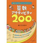 「あそび+学び」で、楽しく深く学べる算数アクティビティ200 [単行本]