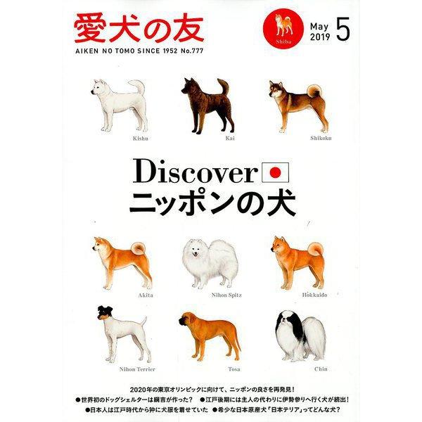 愛犬の友 2019年 05月号 [雑誌]