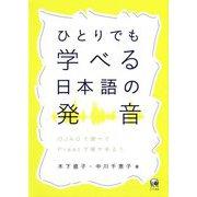 ひとりでも学べる日本語の発音―OJADで調べてPraatで確かめよう [単行本]