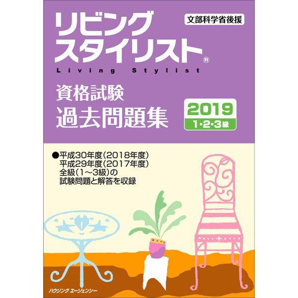 リビングスタイリスト資格試験 過去問題集2019 [単行本]