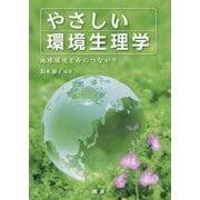 やさしい環境生理学―地球環境と命のつながり [単行本]