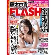 週刊FLASH 2019年 4/23号 [雑誌]