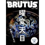 BRUTUS (ブルータス) 2019年 5/1号 [雑誌]