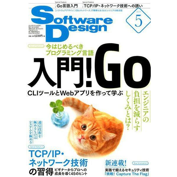 Software Design (ソフトウエア デザイン) 2019年 05月号 [雑誌]