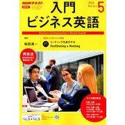 NHK ラジオ入門ビジネス英語 2019年 05月号 [雑誌]
