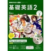 NHK ラジオ基礎英語 2 CD付 2019年 05月号 [雑誌]