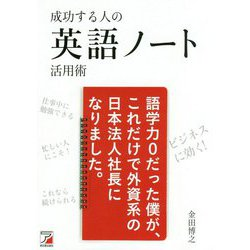 成功する人の 英語ノート活用術 [単行本]