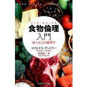 食物倫理(フード・エシックス)入門-食べることの倫理学 [単行本]