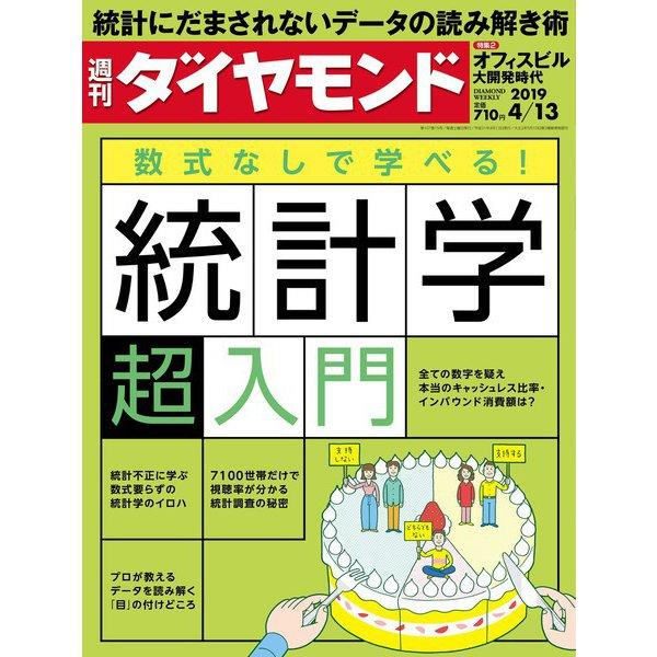週刊 ダイヤモンド 2019年 4/13号 [雑誌]