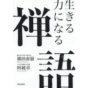 生きる力になる禅語 [単行本]