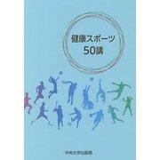 健康スポーツ50講 [単行本]